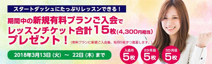 期間中の有料プランご入会でAmazonギフト券1,500円分プレゼント!