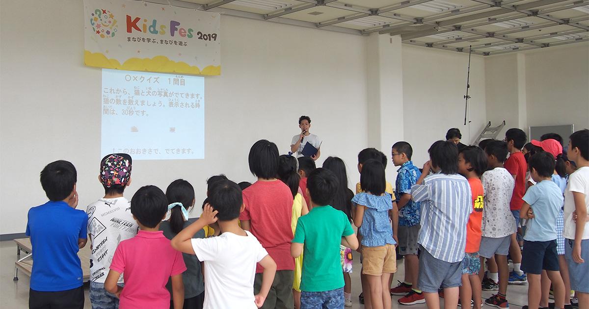 『まなびを学ぶ、まなびを遊ぶ』体験型教育イベントKids Fes2019レポート