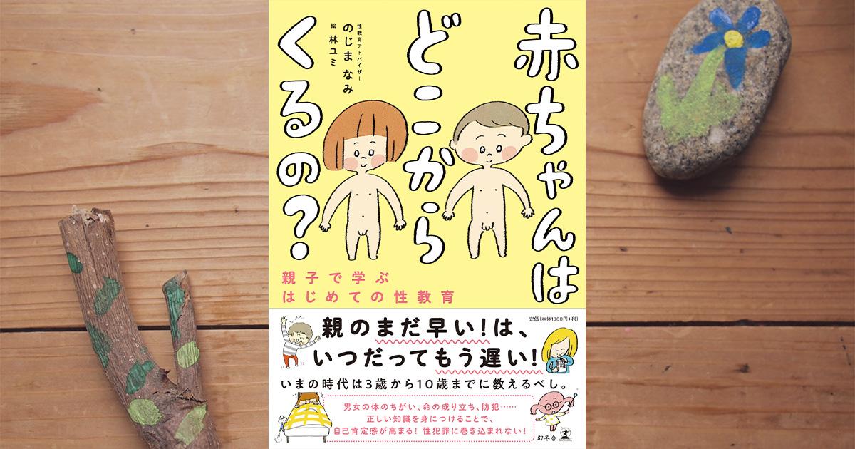 3歳から親子で読める、楽しくわかりやすい性教育の児童書
