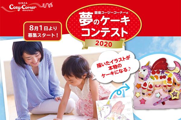株式会社銀座コージーコーナー