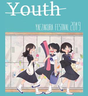 オープンスクール・八重桜祭