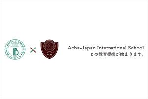 アオバジャパン・インターナショナルスクールと教育提携をします