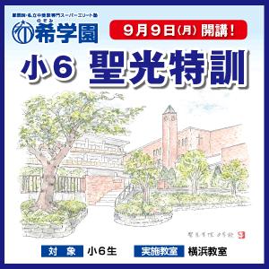 希学園の聖光特訓9月開講