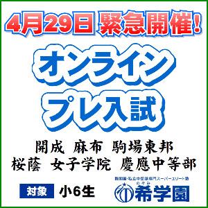 希学園オンラインプレ入試