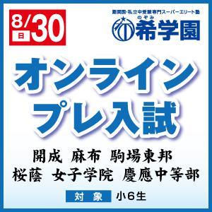 希学園 オンラインプレ入試