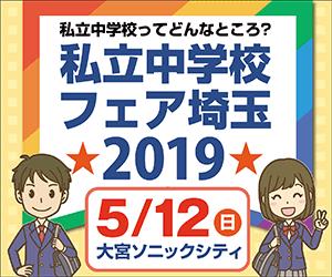 私立中学校フェア埼玉