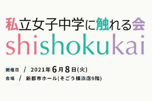合同相談会『shishokukai』