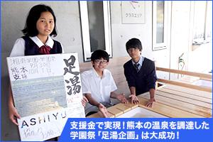 湘南学園教育×クラウドファンデイング