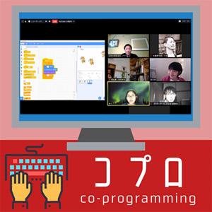 オンライン プログラミング講座