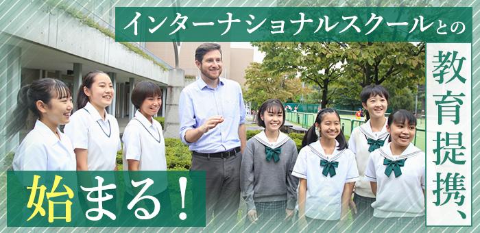 インターナショナルスクールとの教育提携、始まる!