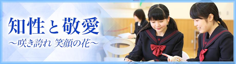 伝統ある女子教育の下で、学習意欲の向上を目指します。