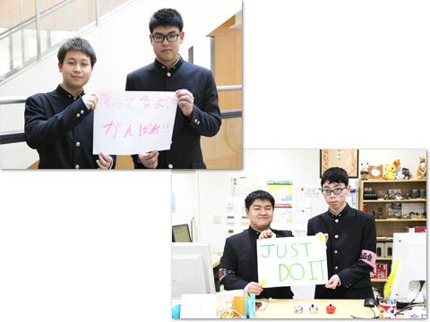 受験生への応援メッセージ「待ってるよ!!がんばれ!!」「JUSTDOIT」
