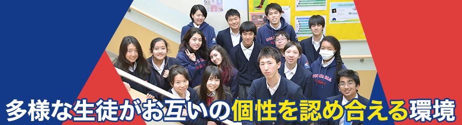 日本で唯一のインターナショナルスクール!