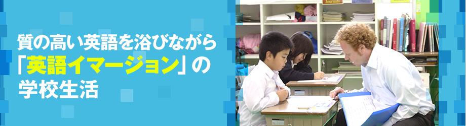 質の高い英語を浴びながら「英語イマージョン」の学校生活