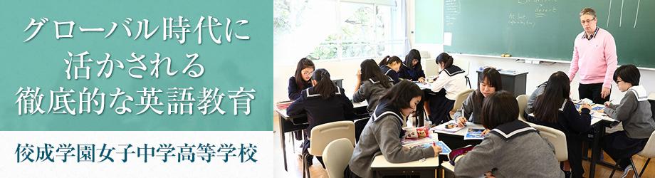 SGH指定校の6ヵ年一貫プログラム