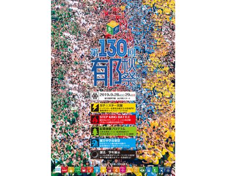 郁秋祭ポスター2019