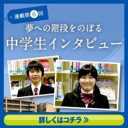 夢への階段をのぼる中学生インタビュー