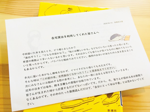 本は心がこもったメッセージを添えて届けられた。