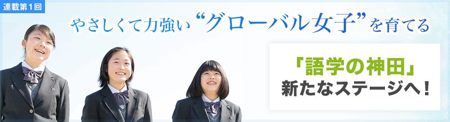 「語学の神田」新たなステージへ!