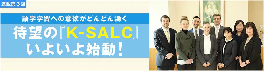 待望のK-SALC始動!