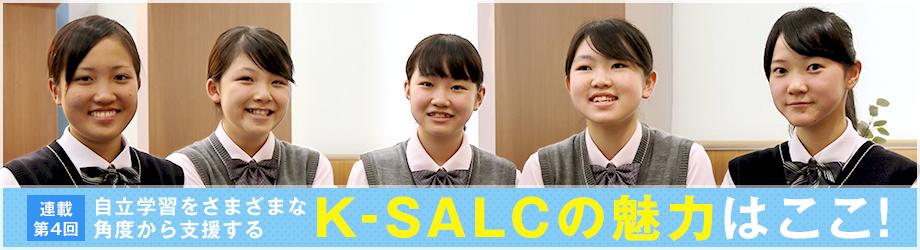 K-SALCの魅力はここ!