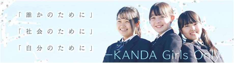 「誰かのために」「社会のために」「自分のために」 ーKANDA Girls Only