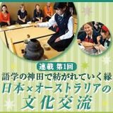 第1回 日本×オーストラリアの文化交流