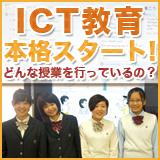 ICT教育本格スタート!~どんな授業を行っているの?~