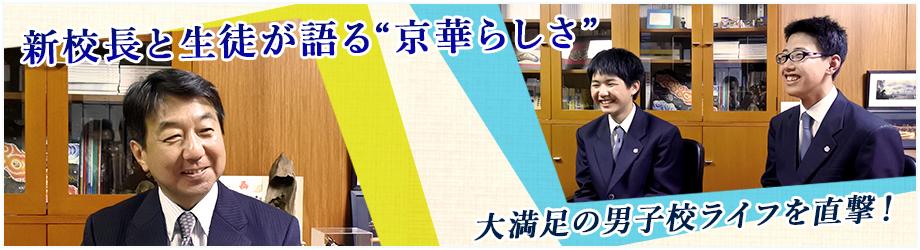 """新校長と生徒が語る""""京華らしさ"""""""