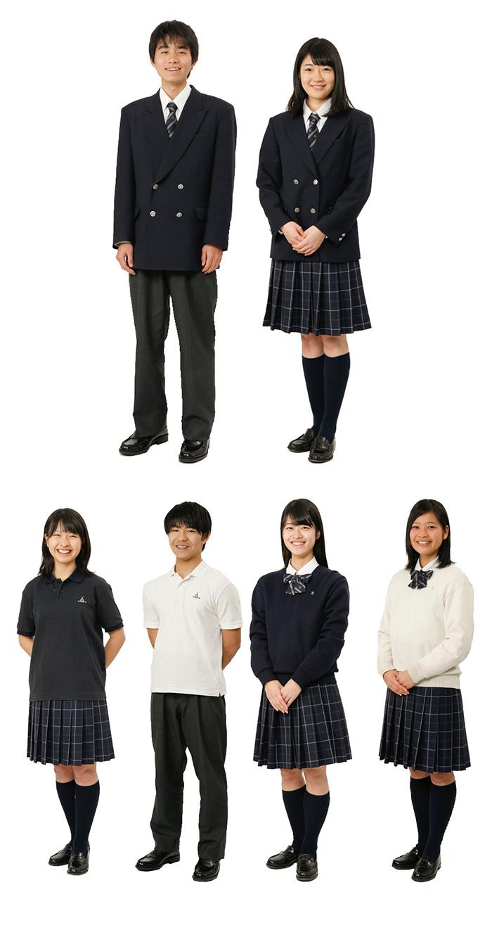 高等学校 制服