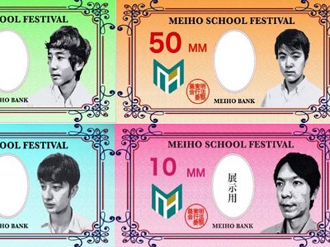 2020年の文化祭で発行されたオリジナル通貨「明法マネー」