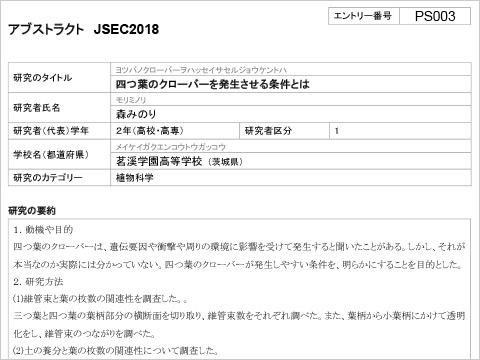 森さんがJSECに応募した研究の要約