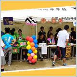 誠祭レポート