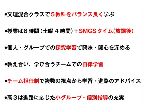 SMGSコースの学習