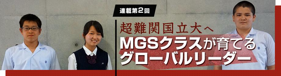 MGSクラスが育てるグローバルリーダー
