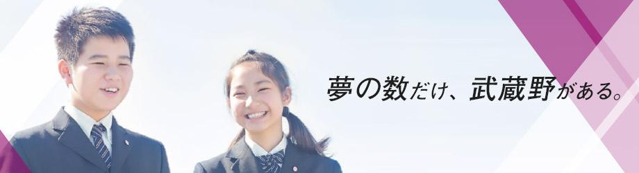 夢の数だけ、武蔵野がある。