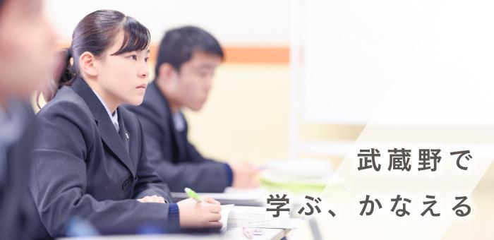武蔵野で学ぶ、かなえる