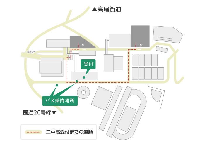 学校内バス停、駐車場~二中高玄関案内図