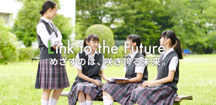 Link to the Future めざすのは、咲き誇る未来。