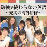 勉強だけで終わらない英語! 海外英語研修
