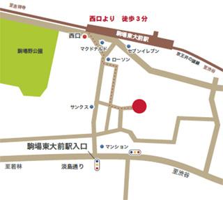 駒場東大前駅からの道順