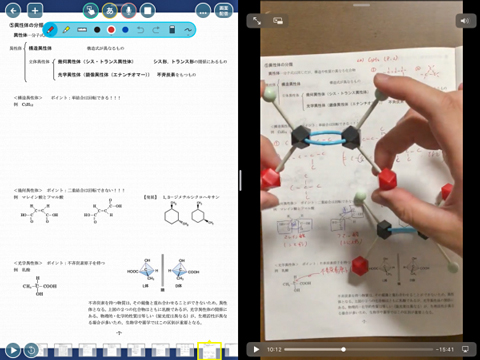 iPadを2画面に分割して学習することもできる。
