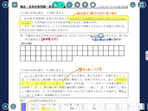 問題用紙にマーカーやメモを書き加えたり、教科書や図説を投影しながらの解説はとても分かりやすい。