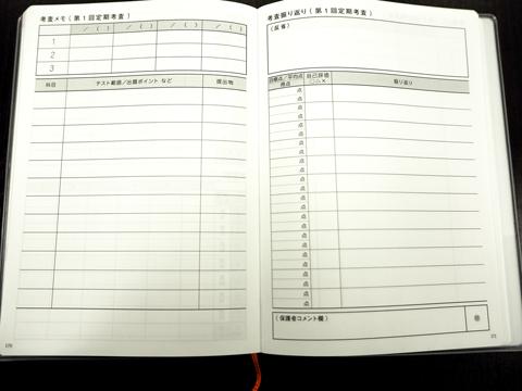 勉強の記録や進路の希望を進路手帳に書くことで、自分の考えがまとまるそう。
