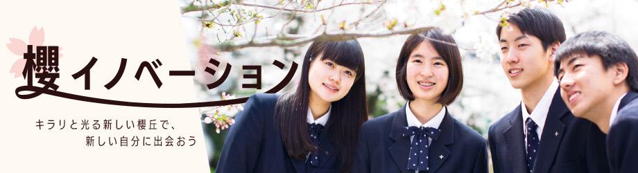 櫻イノベーション キラリと光る新しい櫻丘で、新しい自分に出会おう