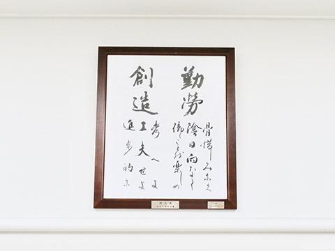 応接室に飾られた校訓の「勤労」と「創造」の文字