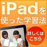 連載第2回「iPadを使った学習法」