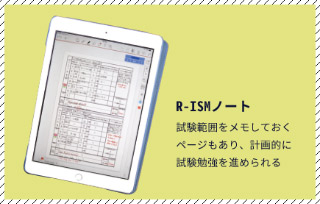 R-ISMノート