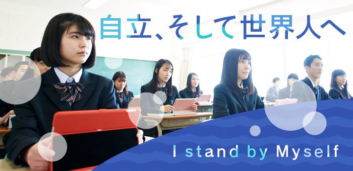 自立、そして世界人へ I stand by Myself