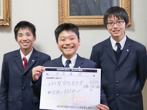 2030年に向けて聖学院を世界一の学校にするという学びを掲げる中島くん